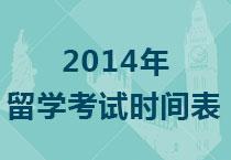 2014年留学考试时间表